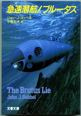 Brutus Lie Japanese Cover Image