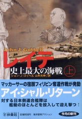 Japanese Cover 'Battle of Leyte'